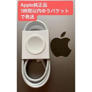 アップルウォッチ(Apple Watch)のApple Watch純正充電ケーブル(バッテリー/充電器)