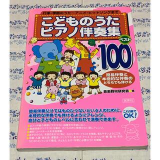 こどものうたピアノ伴奏集 ベスト100(童謡/子どもの歌)
