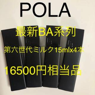 ポーラ(POLA)の ポーラ  第六世代最新BA系列  POLA BA ミルク N  15mlx4本(乳液/ミルク)