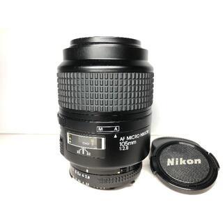 ニコン(Nikon)のニコン AF MICRO NIKKOR 105mm F2.8(レンズ(単焦点))