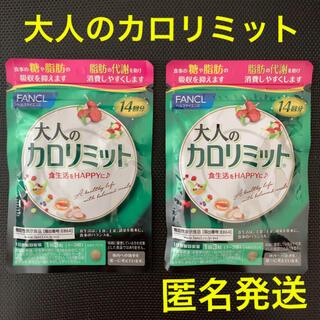 FANCL - 【新品未使用】 大人のカロリミット 14日分 2袋セット ファンケル ダイエット