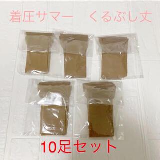 アツギ(Atsugi)の新品未使用 10足セット 着圧サマーくるぶし丈 スキニーベージュ(タイツ/ストッキング)
