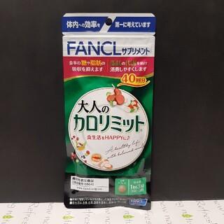 FANCL - ファンケル 大人のカロリミット 40回分 120粒×1袋 【新品・未開封】