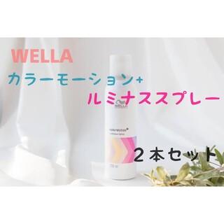 ウエラ(WELLA)の【新品未使用】ウエラ カラーモーション+ルミナススプレー200ml【2本セット】(ヘアスプレー)
