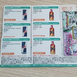 コカコーラ(コカ・コーラ)のリナマル様専用 ファミマ 引換券 6枚セット(フード/ドリンク券)