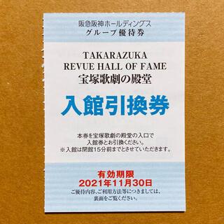 宝塚歌劇の殿堂 入館引換券 1枚(その他)
