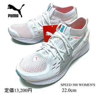 プーマ(PUMA)の新品 22.0cm プーマ スピード 500 ウィメンズ ホワイト スニーカー(スニーカー)
