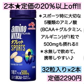 2本★アミノバイタル タブレット アミノ酸 BCAA グルタミン 疲労回復