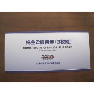 セントラルスポーツ株主優待券 3枚(その他)