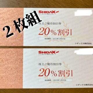 シダックス  株主 優待 割引券 2枚 ホテルワイナリーヒル 中伊豆 シャトー(その他)