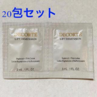 コスメデコルテ(COSME DECORTE)のリフトディメンション 化粧水 20包(化粧水/ローション)