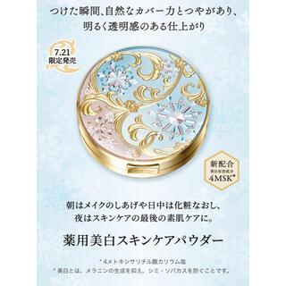 SHISEIDO (資生堂) - 【値下げ】snowbeauty2021