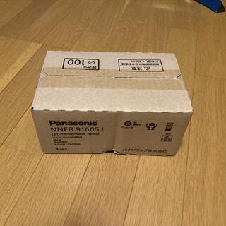 パナソニック(Panasonic)の非常用照明器具 LED Panasonic NNFB91605J 新品未開封(天井照明)