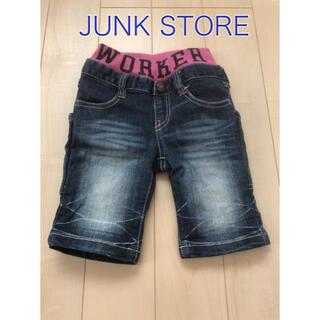 ジャンクストアー(JUNK STORE)のJUNK STORE ジャンクストア デニムパンツ 90cm(パンツ/スパッツ)