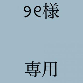 セブンティーン(SEVENTEEN)の୨୧様専用(アイドルグッズ)