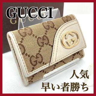 Gucci - GUCCI グッチ GGキャンバス インターロッキング オフホワイト キーケース