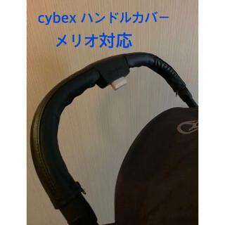 cybex - 【新品】cybex メリオ ハンドルカバー