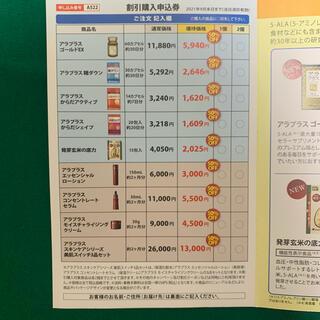 アラプラス 50%割引券(半額) 株主優待(その他)