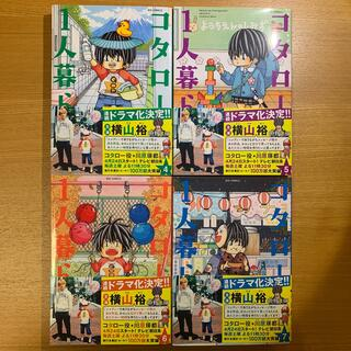 ショウガクカン(小学館)のコタローは1人暮らし 4〜7巻(少年漫画)