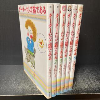 カドカワショテン(角川書店)のグーグーだって猫である 全巻 全6巻セット 大島弓子 角川書店 ネコ(全巻セット)