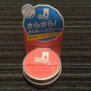 シーブリーズ(SEA BREEZE)のシーブリーズSEA BREEZE☆進化系ハンドクリーム☆ピンクグレープフルーツ☆(ハンドクリーム)