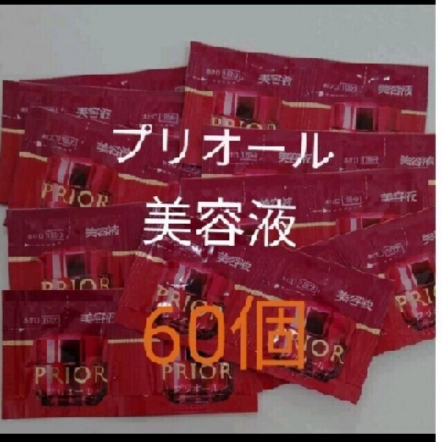 PRIOR(プリオール)の60個  資生堂 プリオール ジェル美容液 サンプル  コスメ/美容のスキンケア/基礎化粧品(美容液)の商品写真