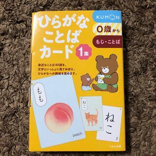 KUMON ひらがなことばカード 1しゅう集(語学/参考書)