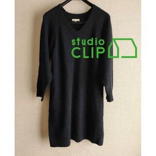スタディオクリップ(STUDIO CLIP)の★studio CLIP ニット ワンピース 黒 レディース Vネック M(ニット/セーター)
