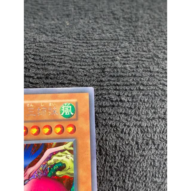 遊戯王(ユウギオウ)の【希少】遊戯王 ハーピィレディ三姉妹 初期スタジオダイス版 エンタメ/ホビーのアニメグッズ(カード)の商品写真