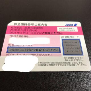 エーエヌエー(ゼンニッポンクウユ)(ANA(全日本空輸))のANA株主優待☆1枚(航空券)