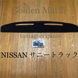 日産 - 日産*サニートラック*ダッシュボードマット*Golden Mat製