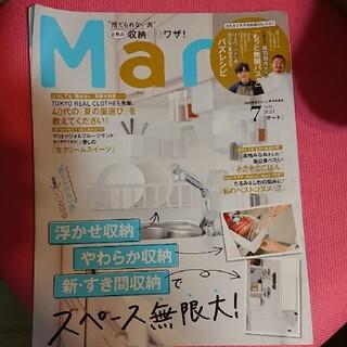 Mart (マート) 2021年 07月号