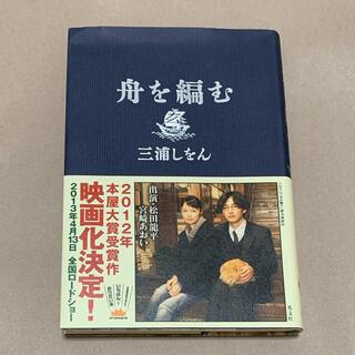 コウブンシャ(光文社)の舟を編む 三浦しをん(文学/小説)