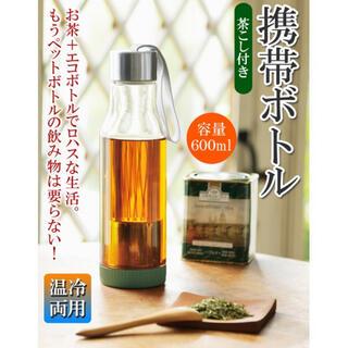 茶こし付き携帯ボトル 600ml(水筒)