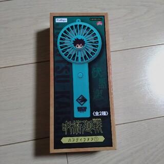 呪術廻戦 ハンディファン 伏黒(その他)