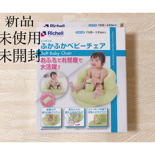 Richell - リッチェル ふかふかベビーチェア バスチェア