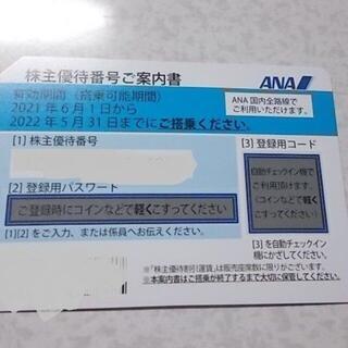 ANA 株主優待券1枚 2021年6/1~22年5/31 (航空券)