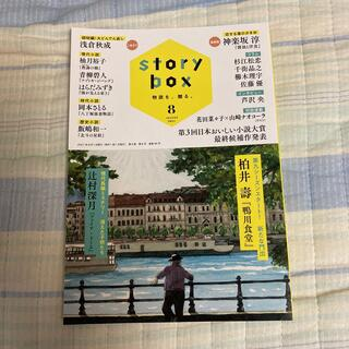 STORY BOX 2021年8月号(文芸)