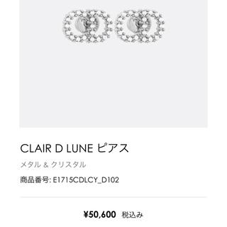 Christian Dior - dior ピアス キャッチ片方なし
