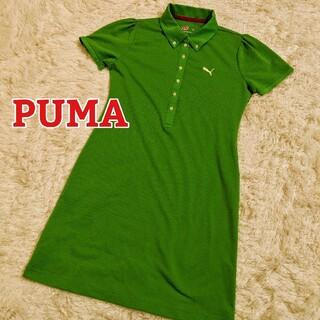 PUMA - 【美品】PUMA プーマ ゴルフウェア ワンピース グリーン Mサイズ