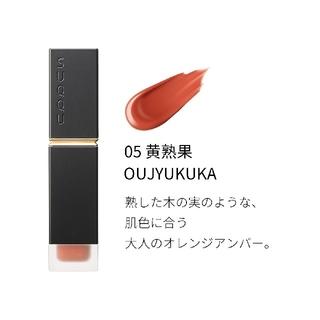 SUQQU - SUQQU コンフォート リップ フルイド フォグ 05 黄熟果