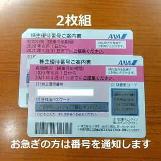 ANA 株主優待券 2枚組(その他)