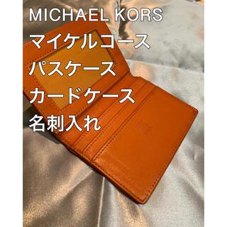 Michael Kors - MICHAEL KORS/マイケルコース パスケース カードケース 美品
