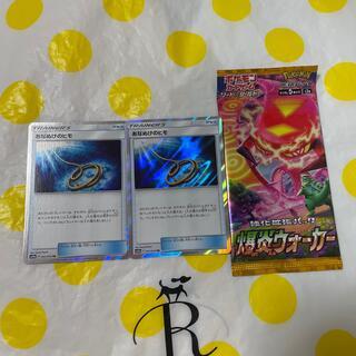 ポケモン(ポケモン)のポケモンカード あなぬけのヒモ TR 2枚(シングルカード)