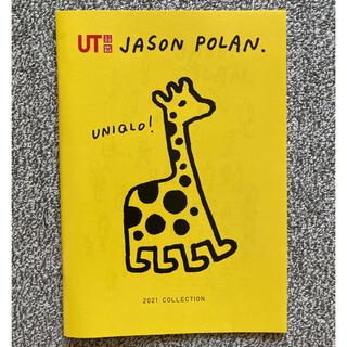 ユニクロ(UNIQLO)のUNIQLO LifeWear magazine JASON POLAN(ファッション)