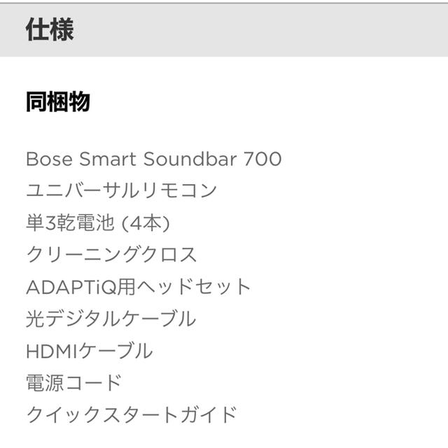 BOSE(ボーズ)の【専用】Bose Soundbar 700  サラウンドバー ブラック スマホ/家電/カメラのオーディオ機器(スピーカー)の商品写真