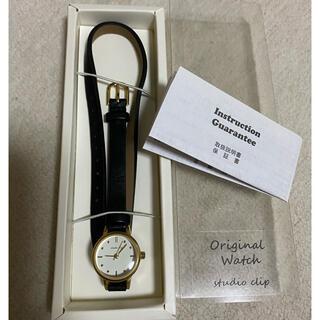 スタディオクリップ(STUDIO CLIP)のスタディオクリップ 時計(腕時計)