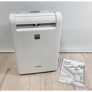 三菱 - ✨超美品✨20年製 MITSUBISHI MJ 120MX W 衣類乾燥 除湿機
