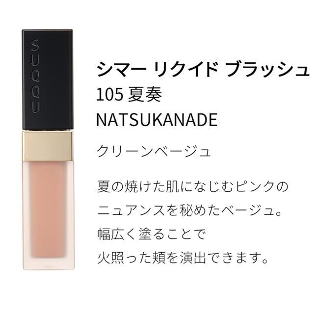 SUQQU(スック)のスック大人気チーク新作、限定色 コスメ/美容のベースメイク/化粧品(チーク)の商品写真