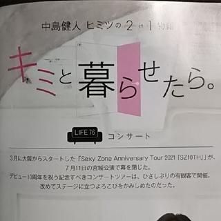 キミと暮らせたら。  中島健人  Myojo  9月号  Sexy Zone(アート/エンタメ/ホビー)